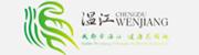 温江区人民政府