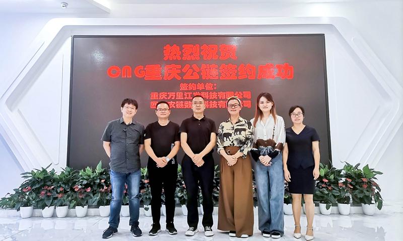 温巴合作首个亿元级项目CNG农业(重庆)公链成功签约