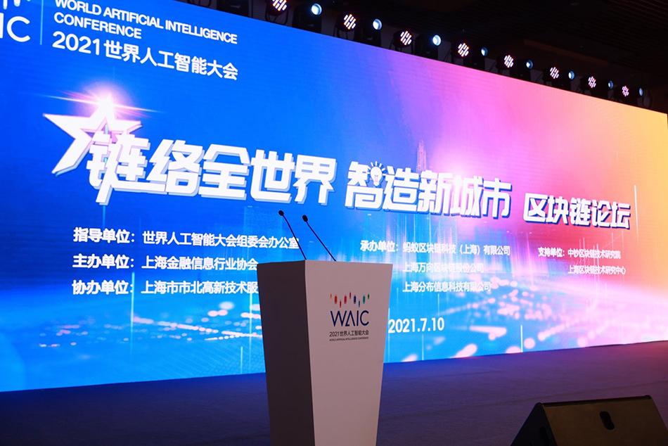 区块链与AI、大数据等技术融合,将带来哪些产业变革