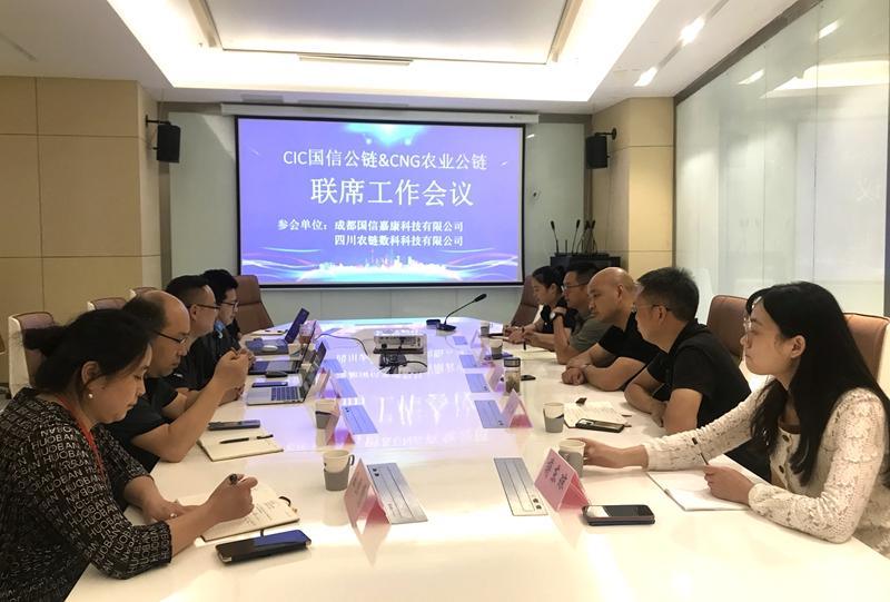 CIC国信公链、CNG农业公链召开联席工作会议