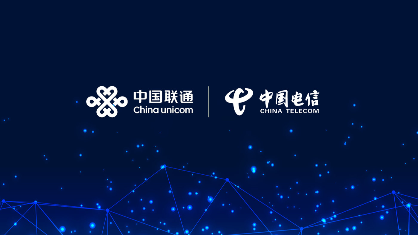 中国电信和中国联通联合推出共建共享区块链调度平台播